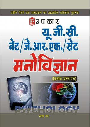 U.G.C.-NET/J.R.F./SET Manovigyan (Paper-II) - Read on ipad, iphone, smart phone and tablets