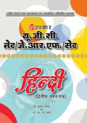 U.G.C.-NET/J.R.F./SET Hindi (Paper-II)