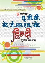 U.G.C.-NET/J.R.F./SET Hindi (Paper-III)