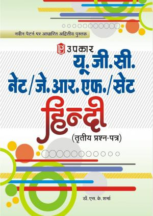 U.G.C.-NET/J.R.F./SET Hindi (Paper-III) - Read on ipad, iphone, smart phone and tablets