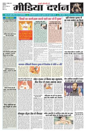 3 November 2015 ,MediaDarshan Sasaram Edition