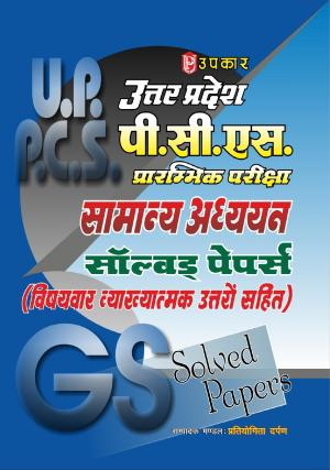 Uttar Pradesh P.S.C. Prarambhik Pariksha Samanya Adhyayan Solved Papers (With Subject Wise Explanatory Answers)