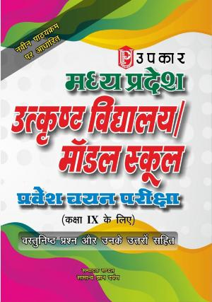Madhya Pradesh Utkristh Vidhyalaya / Model School Pravesh Chayan Pariksha (For Class IX) - Read on ipad, iphone, smart phone and tablets