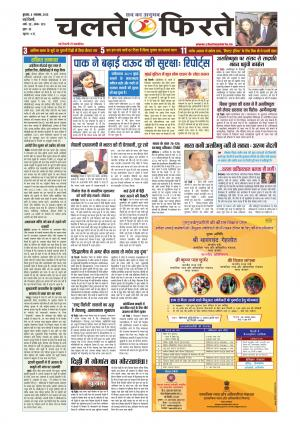 4 November 2015,Chalte Fhirte Hindi  News