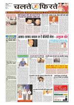 Chalte Phirte, Hindi Daily