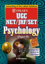UGC-NET/JRF/SET Psychology (Paper-II)
