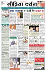 Media Darshan, Sasaram Edition