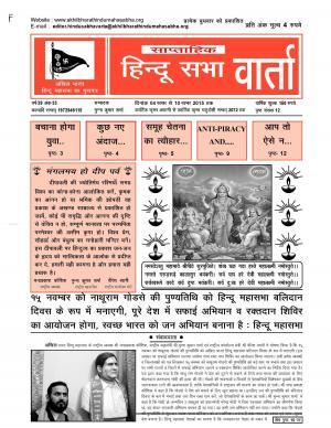 हिन्दू सभावार्ता, अंक 33, वर्ष-39, Hindu Sabha Varta