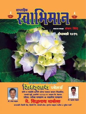 Swabhiman Diwali Ank - (स्वाभिमान - दीपावली विशेषांक 2015) - संपादक: शंकर शिंदे (कराड - सातारा)