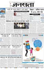 Jansatta, Hindi, 06/11/2015 - Read on ipad, iphone, smart phone and tablets.