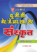 U.G.C.-NET/J.R.F./SET Sanskrit (Paper-II)