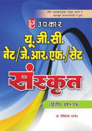 U.G.C.-NET/J.R.F./SET Sanskrit (Paper-II) - Read on ipad, iphone, smart phone and tablets
