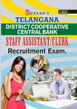 TELANGANA DCC Bank Staff Assistant / Clerk Recruitment Exam.