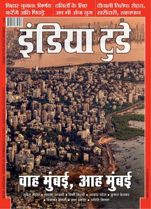 India Today Hindi-11th November 2015 - Read on ipad, iphone, smart phone and tablets.