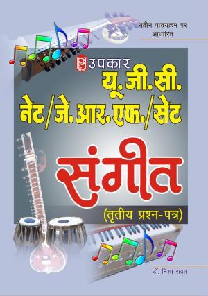 U.G.C.-NET/J.R.F./SET Sangeet (Paper-III)
