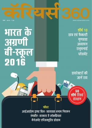Careers360 November 2015 Hindi - Read on ipad, iphone, smart phone and tablets.