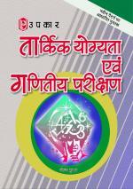 Taarkik Yogyata Evam Ganitiya Parikshan