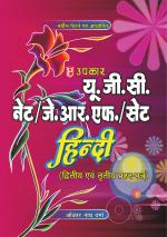 UGC NET/JRF/SET Hindi (Paper II & III)