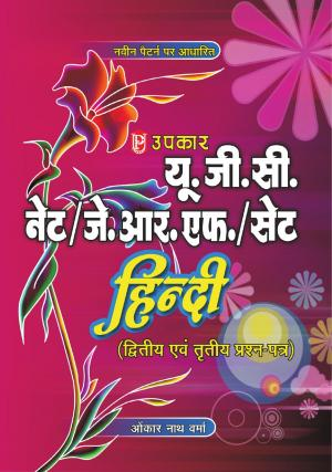 UGC NET/JRF/SET Hindi (Paper II & III) - Read on ipad, iphone, smart phone and tablets.