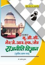 U.G.C.-NET/J.R.F./SET Raajniti Vigyan (Paper-III)