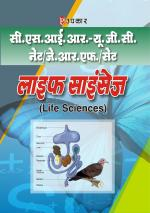 CSIR-U.G.C. NET/J.R.F./SET Life Sciences (Paper-II)