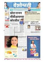 7th Nov Hingoli - Read on ipad, iphone, smart phone and tablets.