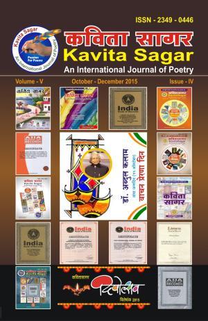 KavitaSagar (कवितासागर दिवाळी अंक 2015) - संपादक: डॉ. सुनील पाटील