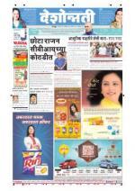 7th Nov Wardha - Read on ipad, iphone, smart phone and tablets.
