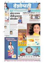 7th Nov Buldhana - Read on ipad, iphone, smart phone and tablets.