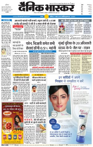 रीवा नगर संस्करण - Read on ipad, iphone, smart phone and tablets.