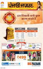 Ludhiana : Punjabi jagran News : 07th November 2015 - Read on ipad, iphone, smart phone and tablets.