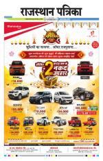 Free Master coupon 1 in rajasthan patrika