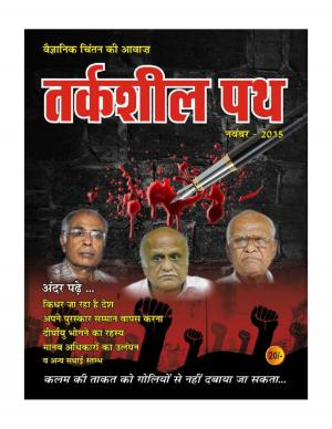 अंक 6 - Read on ipad, iphone, smart phone and tablets.