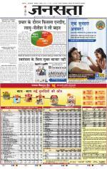 Jansatta, Hindi, 07/11/2015 - Read on ipad, iphone, smart phone and tablets.