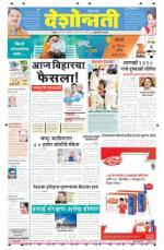 8th Nov Hingoli - Read on ipad, iphone, smart phone and tablets.