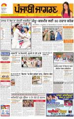 Amritsar : Punjabi jagran News : 08th November 2015 - Read on ipad, iphone, smart phone and tablets.