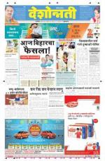 8th Nov Buldhana - Read on ipad, iphone, smart phone and tablets.