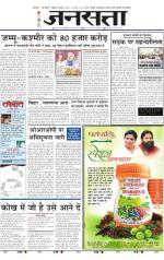 Jansatta, Hindi, 08/11/2015 - Read on ipad, iphone, smart phone and tablets.