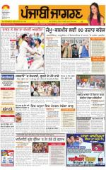 Ludhiana : Punjabi jagran News : 08th November 2015 - Read on ipad, iphone, smart phone and tablets.
