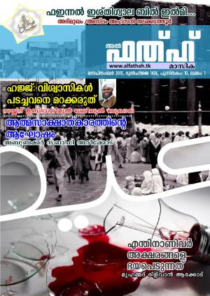 Al Fathah Monthly - September 2015