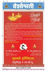 9th nov Hingoli Parbhani - Read on ipad, iphone, smart phone and tablets.
