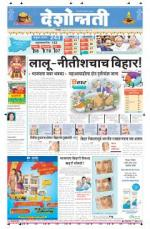 9th nov Chandrapur - Read on ipad, iphone, smart phone and tablets.