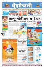 9th nov Nagpur - Read on ipad, iphone, smart phone and tablets.