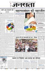 Jansatta, Hindi, 09/11/2015 - Read on ipad, iphone, smart phone and tablets.
