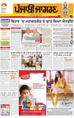 Amritsar  : Punjabi jagran News : 09th November 2015 - Read on ipad, iphone, smart phone and tablets.