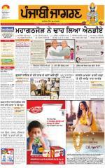 Jagraon  : Punjabi jagran News : 09th November 2015 - Read on ipad, iphone, smart phone and tablets.