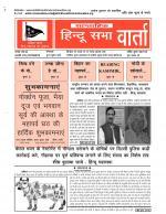 Hindu Sabha Varta - हिन्दू सभा वार्ता