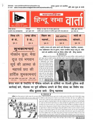 11-November-2015-to-17-November-2015-HinduSabhaVarta_Year39_Issue34