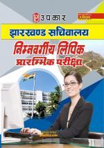 Jharkhand Sachivalya Nimanvargiya Lipik Prarambhik Pariksha