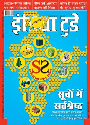 India Today Hindi-18th November 2015 - Read on ipad, iphone, smart phone and tablets.